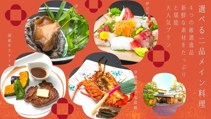 【選べるメイン料理◆2品選択】<鮑/牛ステーキ/伊勢海老/刺盛増量>から2品選択≪金目煮付朝食≫