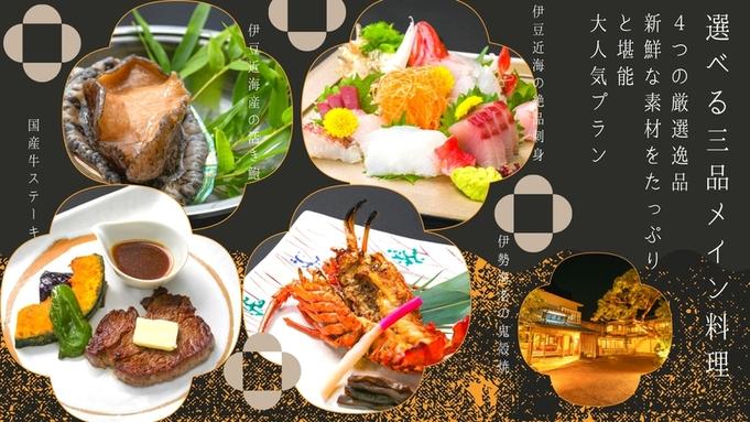 【選べるメイン料理◆3品選択】<鮑/牛ステーキ/伊勢海老/刺盛増量>から3品選択≪金目煮付朝食≫