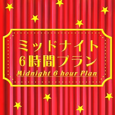 【期間限定】6時間利用ミッドナイトプラン