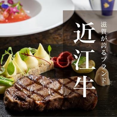 【夕朝食付】近江牛ステーキコースプラン<2食付>