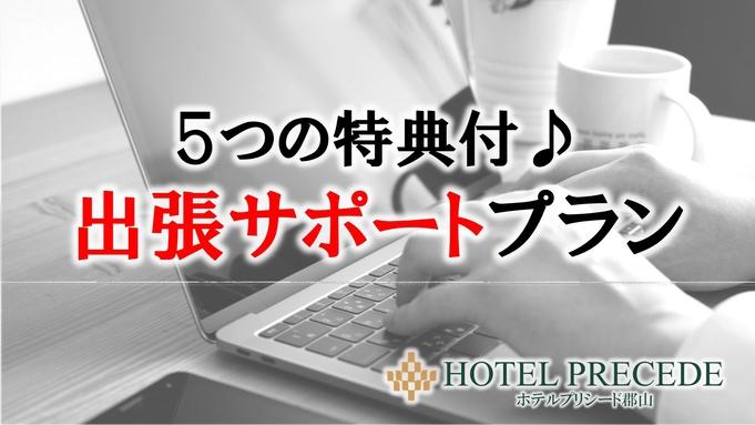 【限定10室/5つの特典付】プリシード宿泊サポートプラン