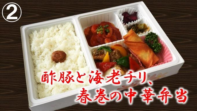 コロナ禍でも安心!選べるシェフ特製ご夕食弁当付きプラン(夕食お弁当+ご朝食+お茶付)
