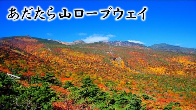 【巡るたび、出会う旅。東北】【ポイント2倍・チェックアウト12時】福島の秋★満喫計画