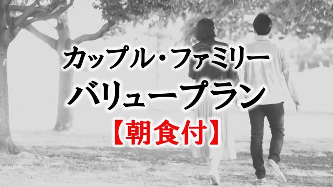 カップル・ファミリーバリュープラン(朝食付)