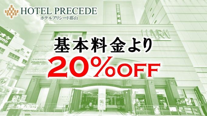 【秋冬旅セール】プリシード基本料金プラン
