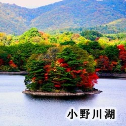 裏磐梯「小野川湖」の紅葉 当ホテルより約120分