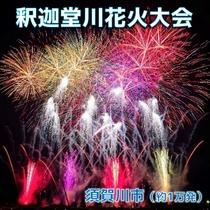 釈迦堂川花火大会(須賀川市 約1万発/毎年8月下旬)当ホテルより車で約40分