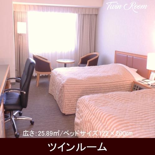 ■ツインルーム(広さ25.89㎡/ベッドサイズ122×200㎝)