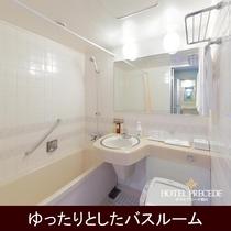 ■ゆったりとしたバスルーム(バスタブでは足が伸ばせます)
