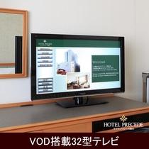 ■VODシステム搭載の32型テレビ(VODは常時200タイトル以上放映中)