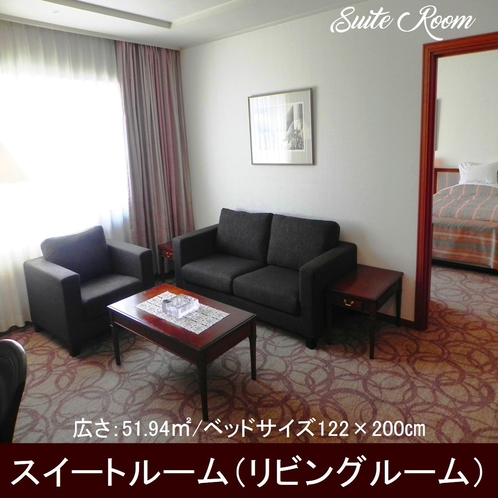■スイートルーム[リビングルーム](広さ51.89㎡/ベッドサイズ122×200㎝)