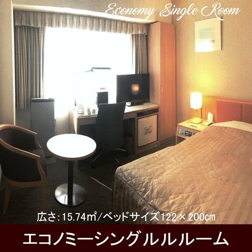 ■エコノミーシングルルーム(広さ15.74㎡/ベッドサイズ122×200㎝)