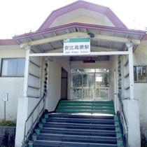 JR安比高原駅