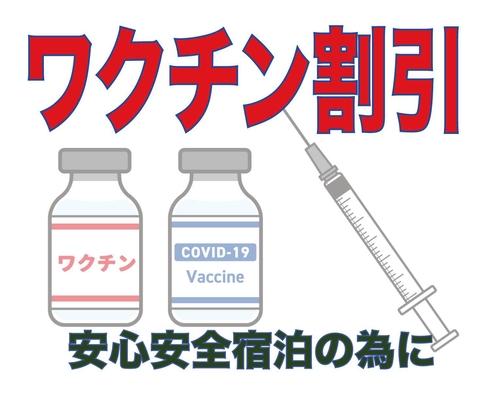ワクチン割引!接種証明書で安心安全宿泊【朝食付】プラン♪