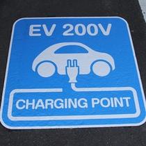 *電気自動車(EV)もしくはPHV車でご宿泊の方は無料でご利用頂けます。