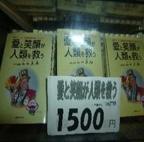 オーナーの本