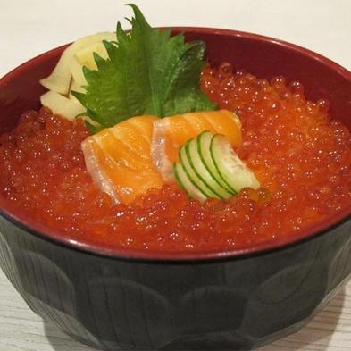 【くしろを体感!】◆本場釧路のいくら!夕食は釧路食堂で『いくら丼』を召し上がれ〜★【夕朝食付】