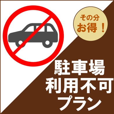 ◆【訳あり/※ホテル専用駐車場はご利用できません※】地球に優しいプラン★【素泊り】