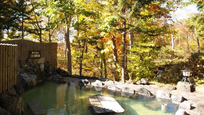 【スタンダード|和食膳】ニセコの大自然と自家源泉「美肌の湯」を愉しむ≪美味旬旅≫