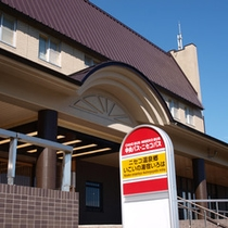 バス停は、当館目の前にありますので、アクセス抜群!