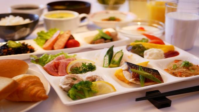 【朝食付プラン】一日で最初のおもてなし☆ビュッフェメニュー再開♪管理栄養士監修メニュー!