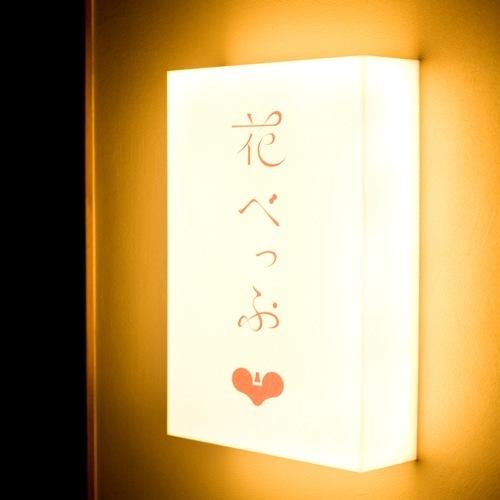 入口花べっぷサイン やわらかな灯りでお出迎え
