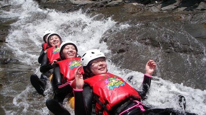【ファミリー★キャニオニング】天然の川が滑り台!ドキドキの冒険を家族で楽しむ1泊2食+翌日半日体験付