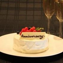 記念日にはケーキを添えて・・・記念日プラン用ケーキ