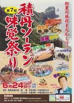 第7回 積丹ソーラン味覚祭り