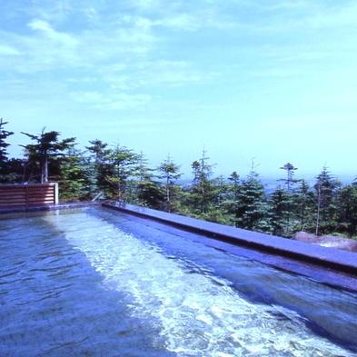 【お得な事前カード決済プラン】高原リゾート/天然温泉に浸かる旅【1泊2食付】