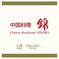 中国料理錦