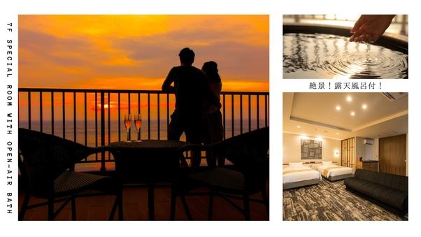 オーシャンビュー露天風呂付き特別室【禁煙】夕食◆海側半個室席