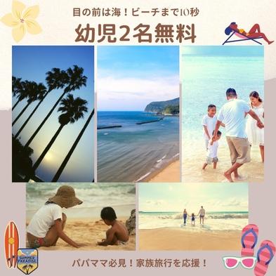 ■夏休み・海辺の宿にGO■<幼児2名まで無料>伊勢海老&鮑&金目鯛【彩り会席プラン】