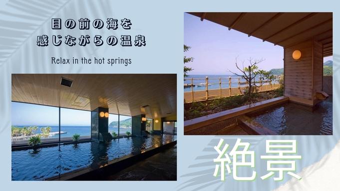 ■夏休み期間★1日5組限定■【現金特価】リーズナブルに海水浴満喫プラン