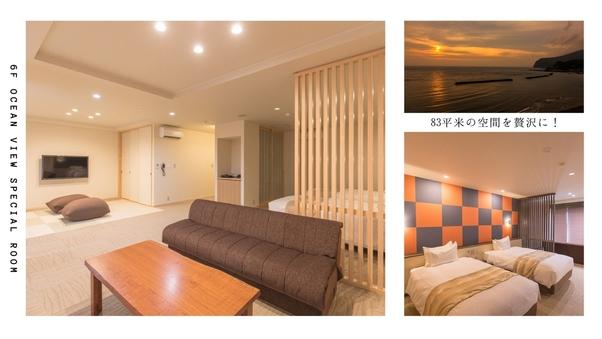 高層階<6階>オーシャンビュー特別和洋室【禁煙】