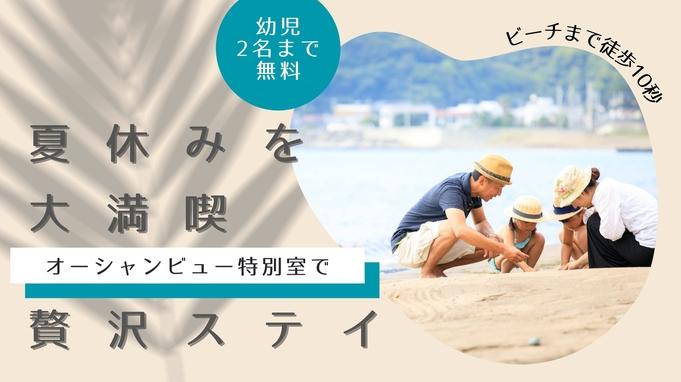 ■夏休み・海辺の宿にGO■<幼児2名まで無料>【特別和洋室で過ごす】伊豆の味覚特選会席プラン