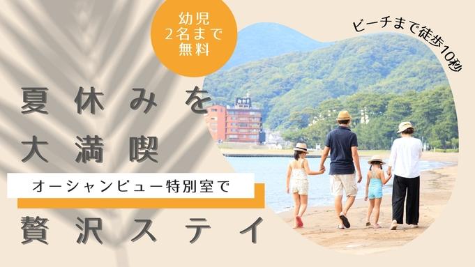 ■夏休み・海辺の宿にGO■<幼児2名まで無料>【特別和洋室で過ごす】伊豆の海幸・山幸プラン