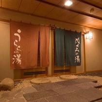 【温泉】貸切露天風呂