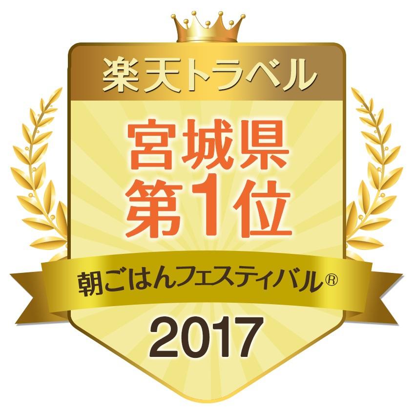 朝ごはんフェスティバル2017 宮城県1位