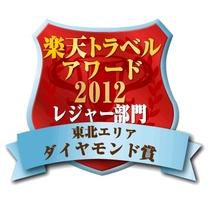 楽天トラベルアワード2012 レジャー部門 東北エリア ダイヤモンド賞