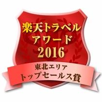 楽天トラベルアワード2016 東北エリア トップセールス賞