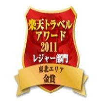 楽天トラベルアワード2011 レジャー部門 東北エリア 金賞