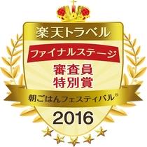 朝ごはんフェスティバル2016 ファイナルステージ 審査員特別賞