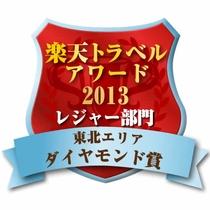 楽天トラベルアワード2013 レジャー部門 東北エリア ダイヤモンド賞