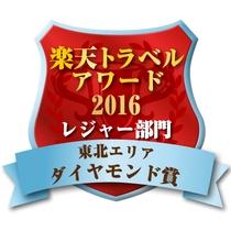 楽天トラベルアワード2016 レジャー部門 東北エリア ダイヤモンド賞