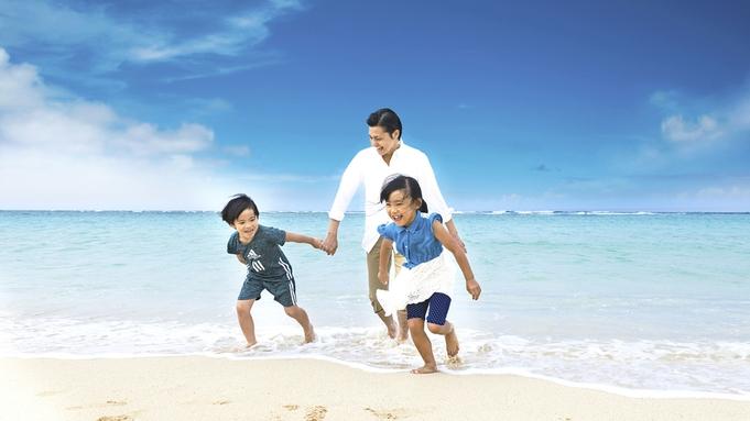【ファミリープラン◇朝食付き】観光やアクティビティに最適♪ご家族で沖縄を満喫するならこちら!