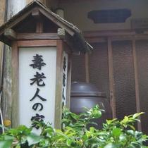 【壽老人の家】2間の広縁付き和室◆6畳+4.5畳