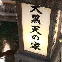 【大黒天の家】2間の広縁付き和室◆10畳+8畳