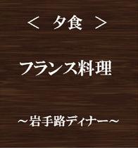 【夕食】岩手路ディナー
