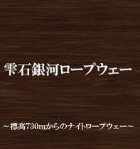 【雫石銀河ロープウェー】